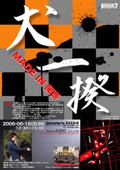 「犬一揆」-第1話-MADE IN 関西