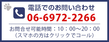 有限会社PSDへのお電話での連絡はこちらからお願いします